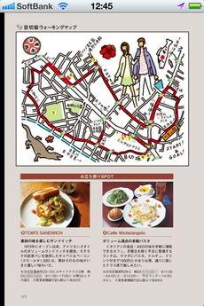 app_book_sakamichi_nyumon_7.jpg