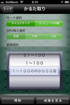 app_edu_ogura_hyakuninisshu_11.jpg
