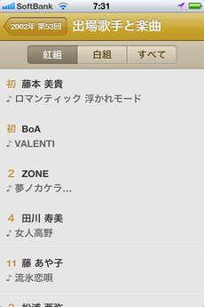 app_ent_nhk_kouhaku_4.jpg