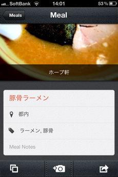 app_life_evernote_food_4.jpg