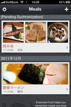app_life_evernote_food_7.jpg