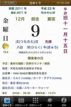 app_life_himekuri2012_1.jpg