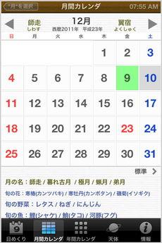 app_life_himekuri2012_8.jpg