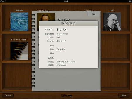 app_music_sonatanote_3.jpg