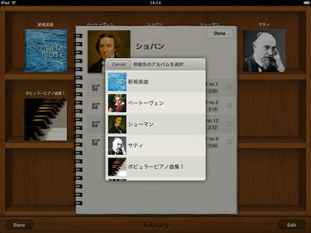 app_music_sonatanote_9.jpg