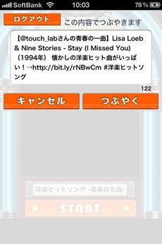 app_music_yogaku_hit_song_6.jpg