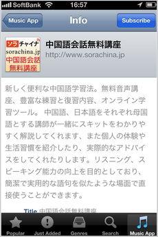 app_news_instacast_4.jpg