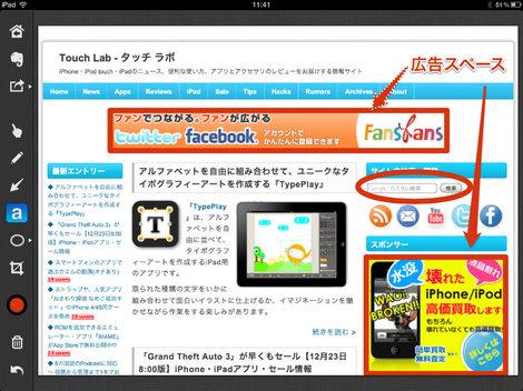 app_prod_skitch_for_ipad_5.jpg