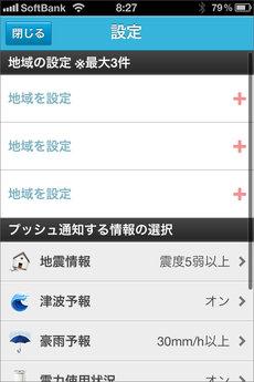 app_weather_yahoo_bosai_2.jpg