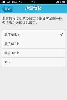app_weather_yahoo_bosai_5.jpg