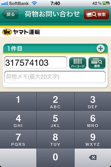 app_life_kuroneko_yamato_3.jpg