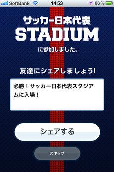 app_sports_japan_stadium_3.jpg