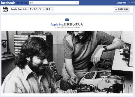 steve_jobs_facebook_timeline_2.jpg
