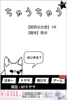 app_game_chauchau_1.jpg