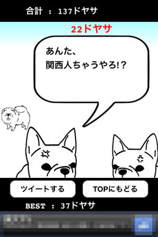 app_game_chauchau_7.jpg