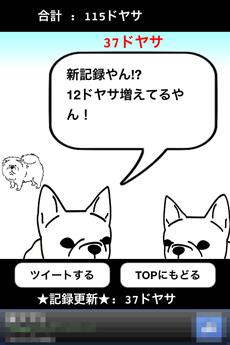 app_game_chauchau_8.jpg