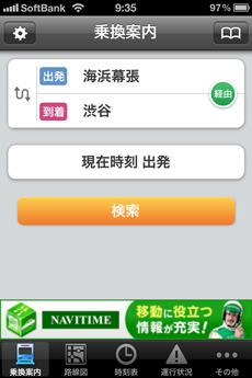 app_navi_navitime_transit_3.jpg