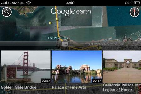 google_earth_ios_3d_3.jpg