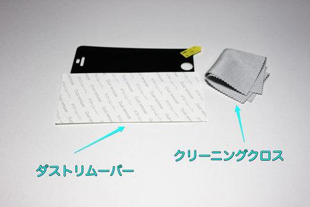 powersupport_privacy_film_iphone5_2.jpg