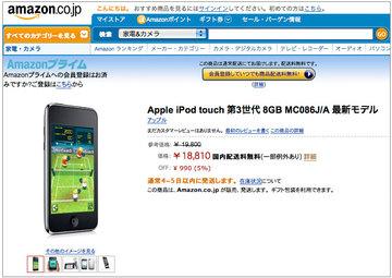 amazon_new_touch_sale_2.jpg