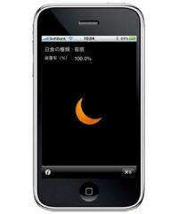 Eclipse0709