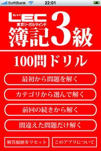 app_edu_lecboki_1.jpg