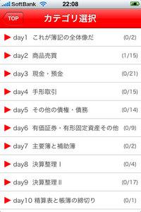 app_edu_lecboki_2.jpg