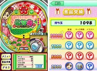 app_game_pachinko_4.jpg