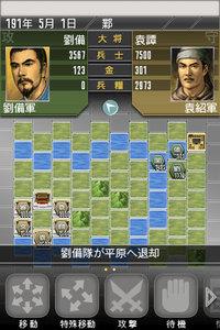 app_game_sangokushi_6.jpg