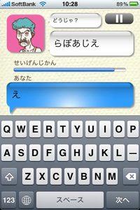 app_game_shiritori_5.jpg