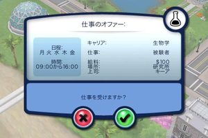 app_game_sims3_6.jpg