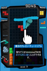 app_game_tetris_8.jpg