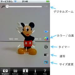 app_media_snapture_2.jpg