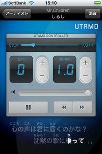 app_music_utamo_4.jpg