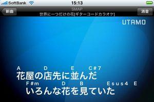 app_music_utamo_5.jpg