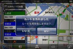 app_navi_zenrin_7.jpg