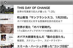 app_news_courrier_3.jpg