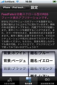 app_news_feedfalls_6.jpg