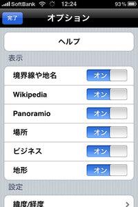 app_photo_panoramio_6.jpg