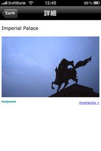 app_photo_panoramio_8.jpg