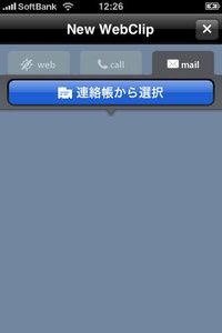 app_prod_mywebclip_12.jpg