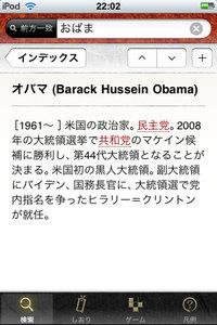 app_ref_daijisen2_2.jpg