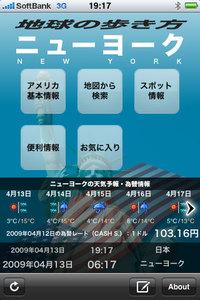 app_travel_arukikata_2.jpg