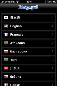 app_travel_lingopal_2.jpg