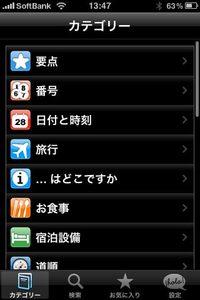 app_travel_lingopal_5.jpg