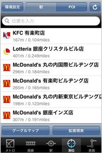 app_travel_tokyounderground_11.jpg