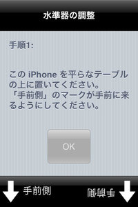 app_util_levelcamera_2.jpg