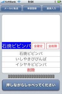 app_util_onsei_4.jpg