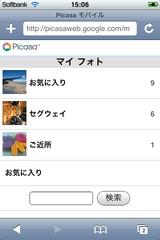 app_util_picasa_1.png