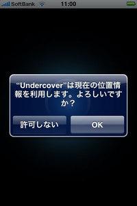 app_util_undercover_2.jpg